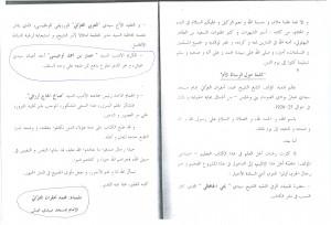 Extrait_Livre_Jdi_Amar_Abahloul